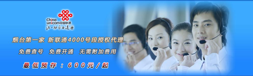烟台网站建设:烟台400电话业务