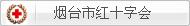 ��(yan)台市(shi)�t十(shi)字��