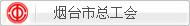 ��(yan)台市(shi)�工(gong)��